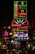 Neon Signs - Hong Kong